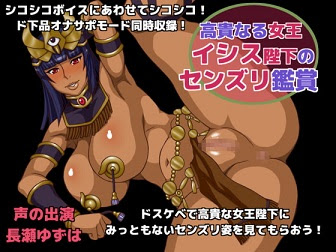 [H-GAME] Watching the Senzuri of Her Majesty the Noble Queen Isis JP