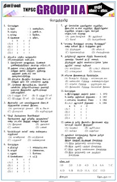 TNPSC Group 2a Questions Answers: General Tamil 27.06.2017 (Dinamalar) PDF