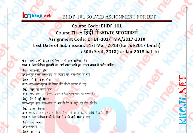 BHDF-101 Solved Assignment For IGNOU BDP 2017-18