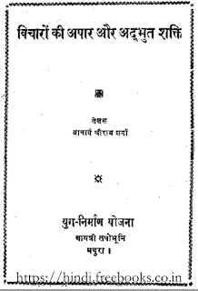 Vicharo-Ki-Apar-Aur-Adbhut-Shakti-By-Aacharya-Shriram-Sharma-PDF-Book-In-Hindi