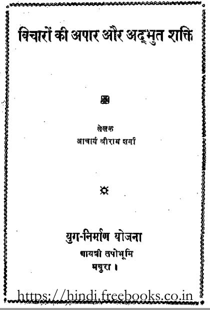 विचारों की अपार और अद्भुत शक्ति : आचार्य श्रीराम शर्मा द्वारा पीडीऍफ़ पुस्तक | Vicharo Ki Apar Aur Adbhut Shakti : By Aacharya Shriram Sharma PDF Book In Hindi