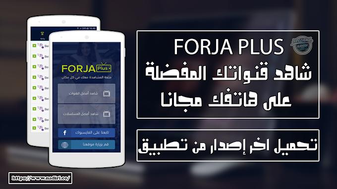 تحميل تطبيق Forja Plus  لمشاهدة القنوات الرياضية و العالمية |  تحميل اخر إصدار