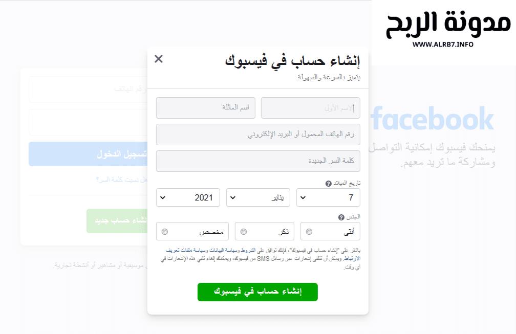 تسجيل الدخول فيسبوك لايت