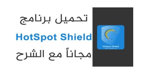 تحميل برنامج hotspot shield مهكر للكمبيوتر