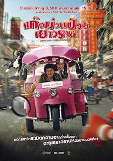 Detective Chinatown (2015) ดีเทคทีฟ ไชน่าทาวน์ แก๊งม่วนป่วนเยาวราช