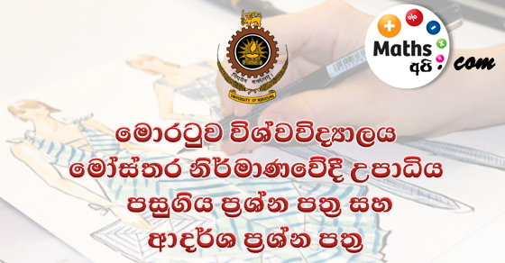 University Of Moratuwa Fashion Design Aptitude Test Past Papers Model Papers Mathsapi Largest Online Mathematic Educational Website