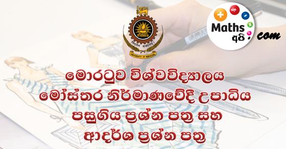 University Of Moratuwa Fashion Design Aptitude Test Past Papers Model Papers Mathsapi Largest Online Mathematic Educational Website