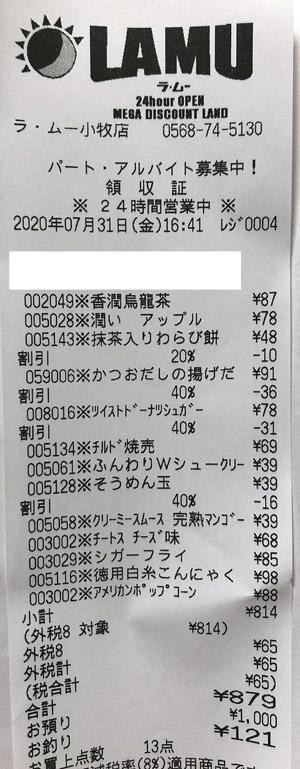 ラ・ムー 小牧店 2020/7/31 のレシート