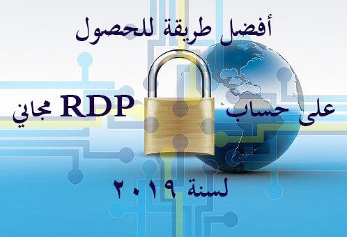 أفضل طريقة للحصول على حساب RDP مجاني لسنة 2019