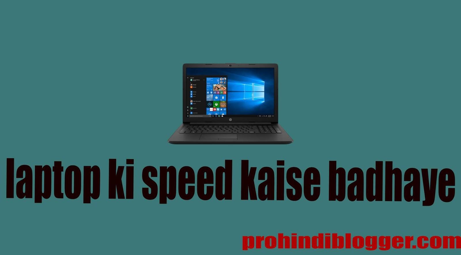 laptop ki speed kaise badhaye, increase computer speed, increase laptop speed