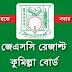 JSC Result Comilla Board JSC Marksheet 2018  www.comillaboard.gov.bd