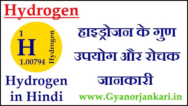 Hydrogen-ke-gun, Hydrogen-ke-upyog, Hydrogen-ki-Jankari, Hydrogen-in-Hindi, Hydrogen-information-in-Hindi, Hydrogen-uses-in-Hindi, हाइड्रोजन-के-गुण, हाइड्रोजन-के-उपयोग, हाइड्रोजन-की-जानकारी