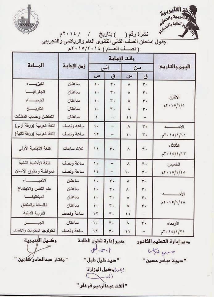 جدول امتحانات الشهادات الثانويه بمحافظة القليوبيه