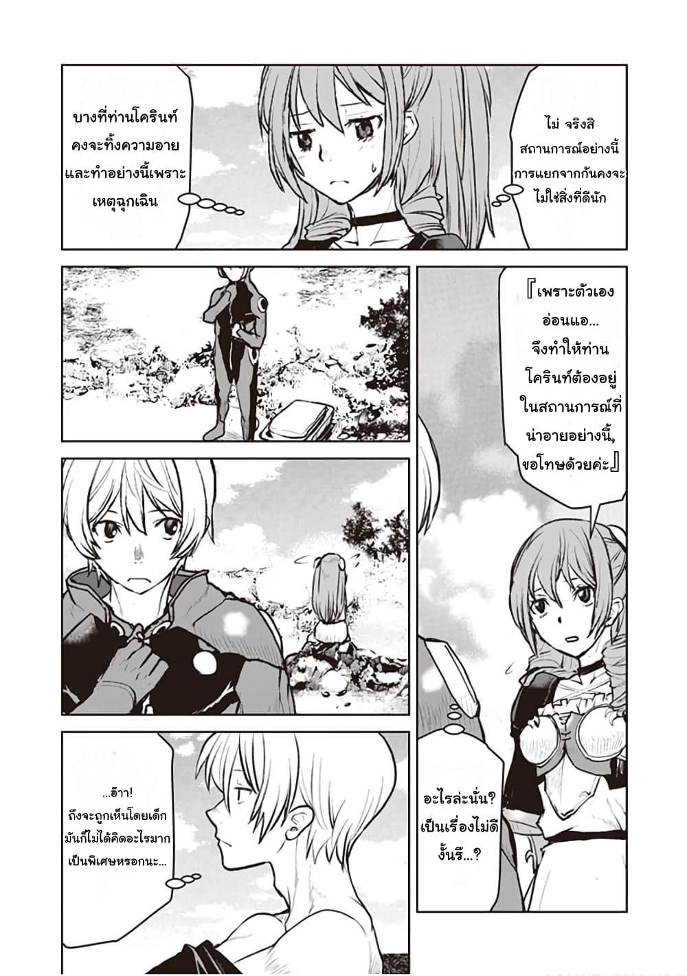 อ่านการ์ตูน The Galactic Navy Officer Becomes an Adventurer ตอนที่ 4 หน้าที่ 17