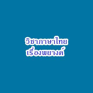 สรุปภาษาไทย ประถม 3 เรื่องพยางค์