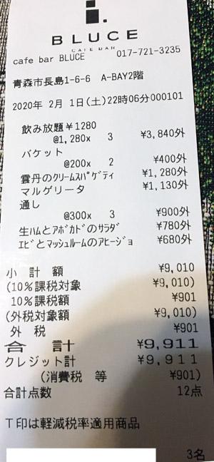 カフェバー ブルーチェ 2020/2/1 飲食(cafe bar BLUCE)のレシート