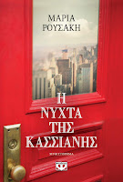 https://www.culture21century.gr/2018/10/h-nyxta-ths-kassianhs-ths-marias-roysakh-book-review.html