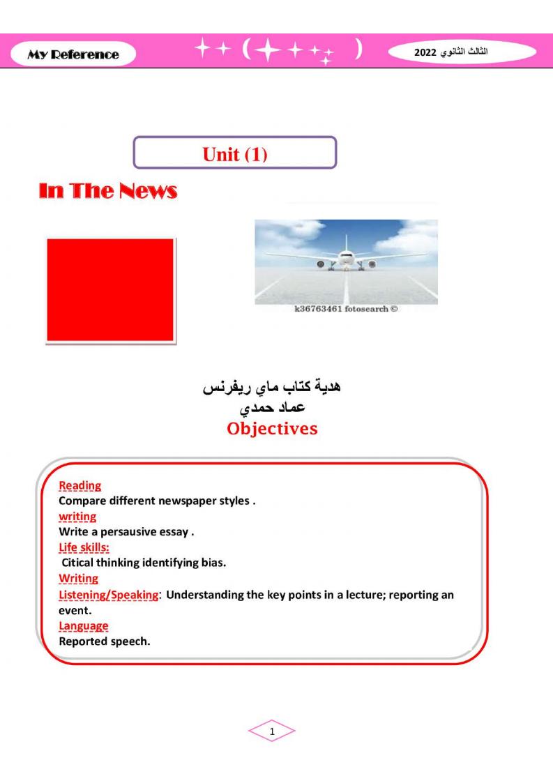 الوحدة الاولى للصف الثالث الثانوى المنهج الجديد 2022 إهداء مستر عماد حمدى