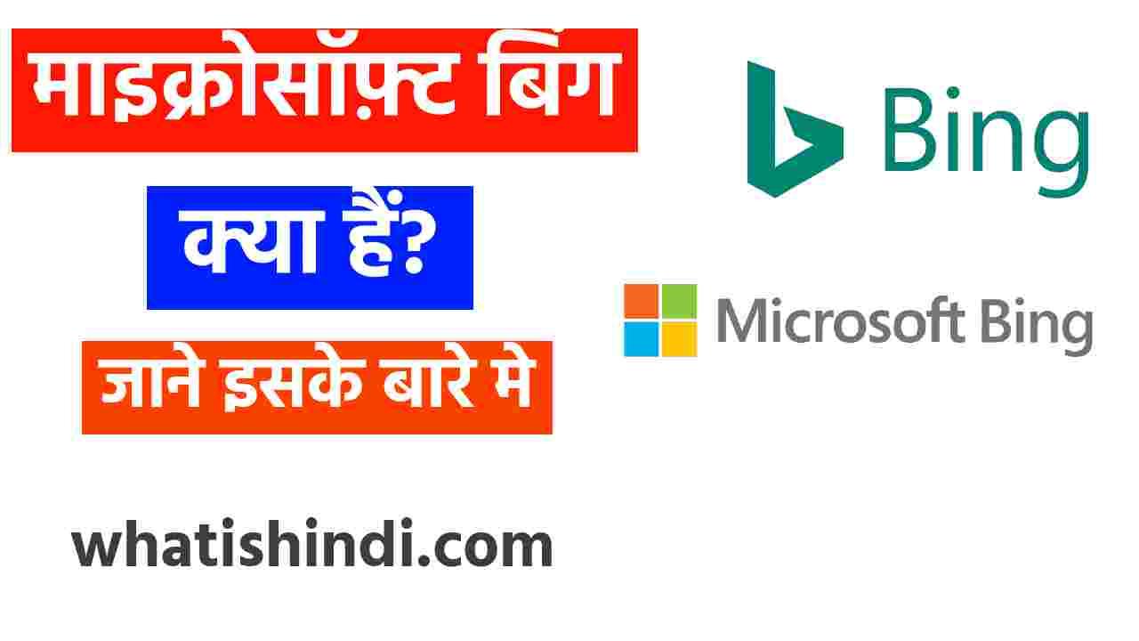 बिंग क्या है? - जाने Microsoft Bing Kya Hain?