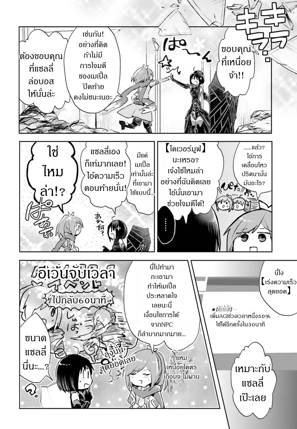 อ่านการ์ตูน Itai no wa Iya nanode Bogyo-Ryoku ni Kyokufuri Shitai to Omoimasu ตอนที่ 9 หน้าที่ 25