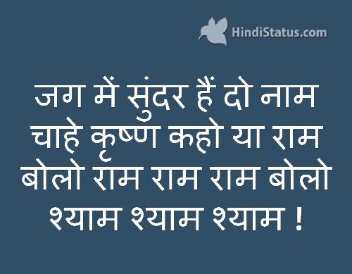 Krishna and Ram - HindiStatus