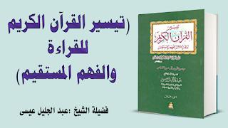 تحميل كتاب الشيخ عبد الجليل عيسى (تيسير القرآن الكريم للقراءة والفهم المستقيم)