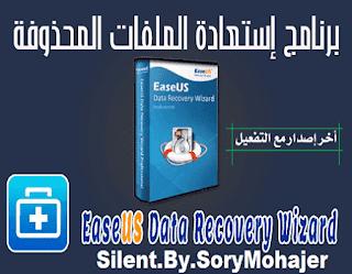 عملاق استعادة الملفات المحذوفة EaseUS Data Recovery-Wizard 12-0-0-PreCracked-Portable