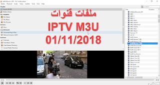 ملفات قنوات iptv m3u دائمة 01/11/2018