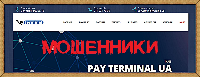 [Лохотрон] pay-terminal.online – Отзывы, мошенники!