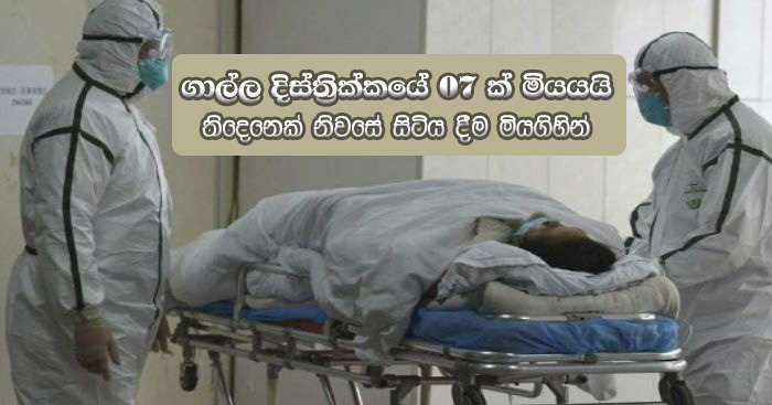 seven died in galle today