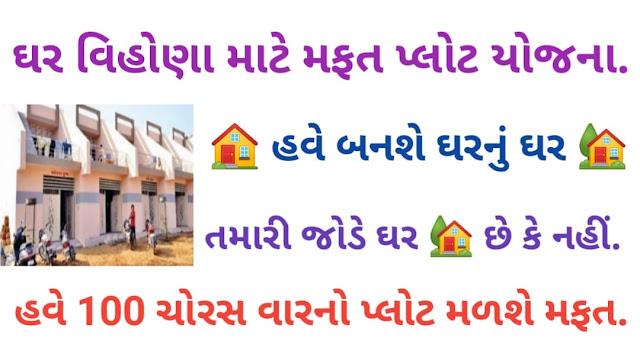 100 Choras Var Mafat Plot Yojna Gujarat Tharav And Full Detail in the Scheme