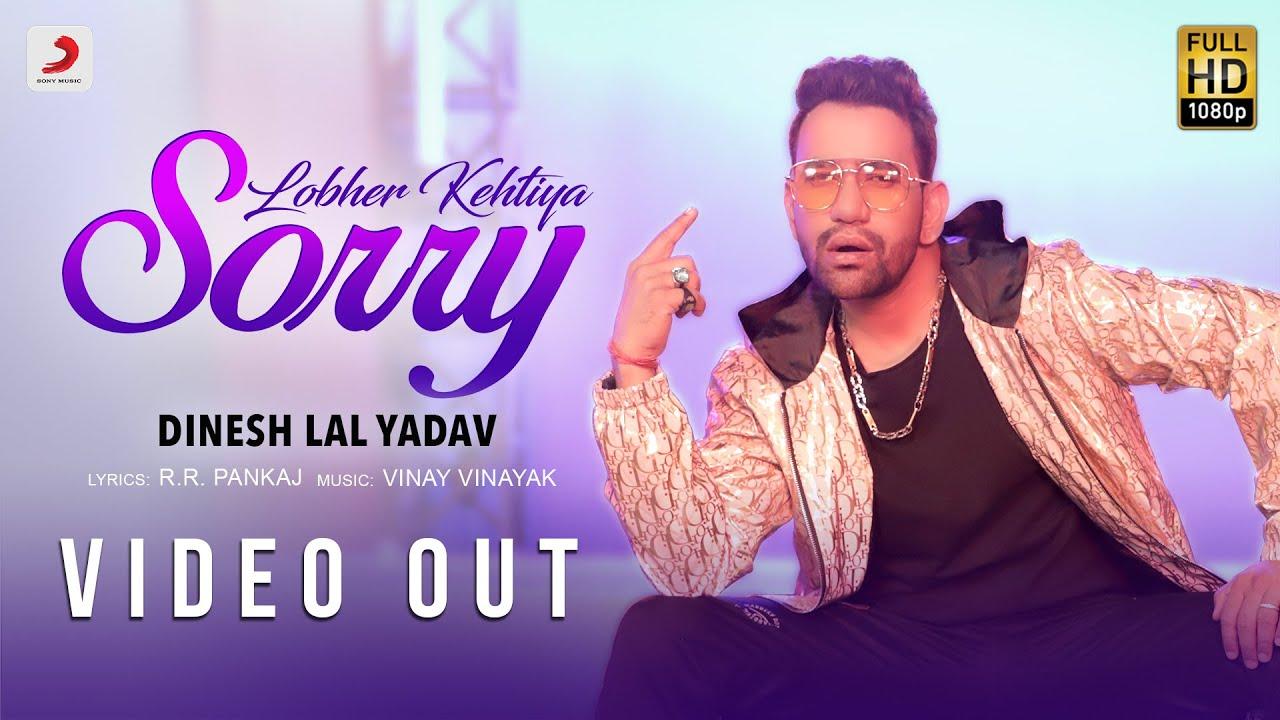 Lobher Kehtiya Sorry Lyrics - Dinesh Lal Yadav