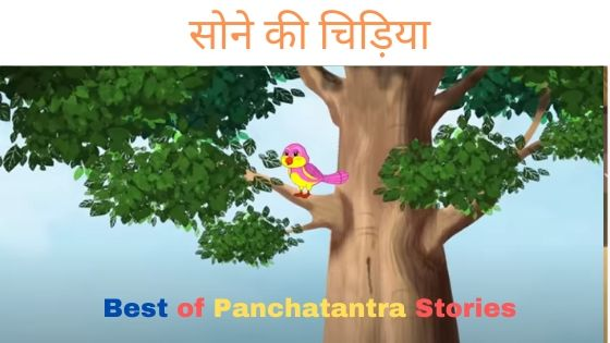 Panchatantra Short Moral Stories in Hindi