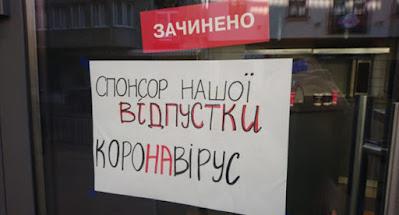"""Київ та Одеська область оголошено """"червоною"""" карантинною зоною"""