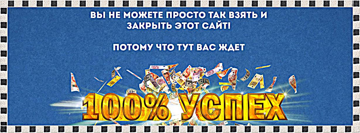 Отзывы о курсе 100% успех? 100-yspeh.ru/vashyspex - обзор схемы заработка
