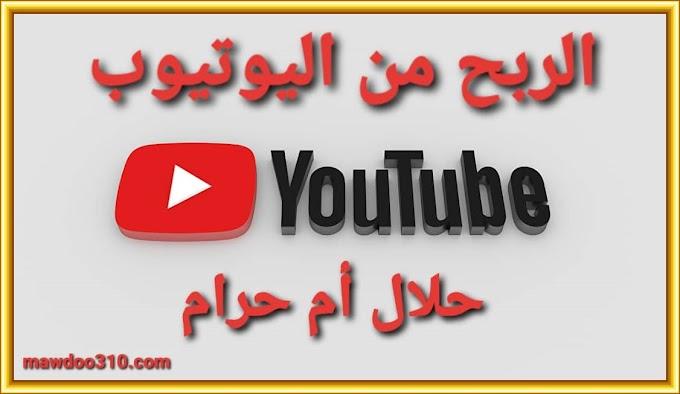 الربح من اليوتيوب حلال أم حرام : حكم ربح المال من فيديوهات Youtube