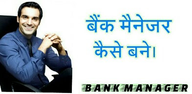 Bank manager kaise bane