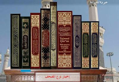 PENGHALANG DALAM MEMAHAMI AL-QUR'AN