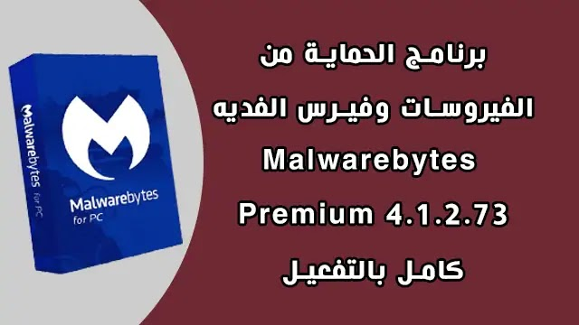 تحميل وتفعيل Malwarebytes Premium 4.1.2.73 اقوى برامج الحماية من الفيروسات.
