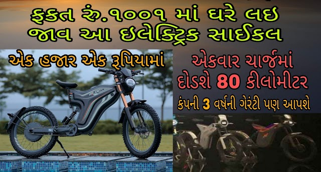 Only the booking amount of Rs 1,001 has to be paid.  According to the information available, the company will start delivery of these electric bicycles from the beginning of 2020.