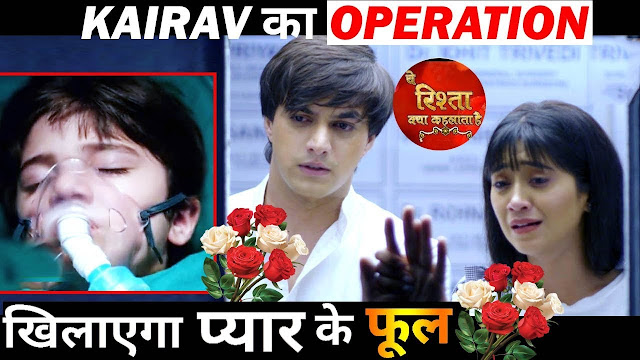Finally Kartik accepts Naira seeing Kairav on verge to die in Yeh Rishta Kya Kehlata Hai