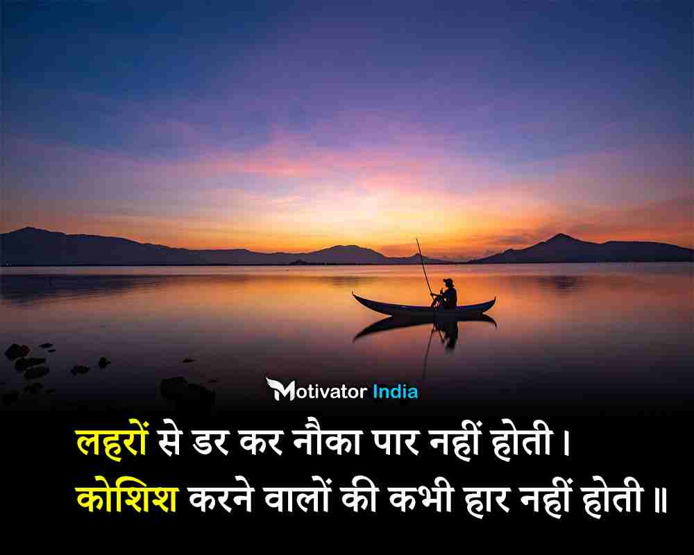 motivational quotes in hindi, motivational quote in hindi, motivational quotes in hindi for students, student motivation quotes in hindi, motivational quotes for students in hindi, motivational quotes in hindi for student, motivational quotes in hindi for success, motivational quotes in hindi on success, motivational quotes for success in hindi, motivational quotes in hindi for life, best motivational quotes in hindi,