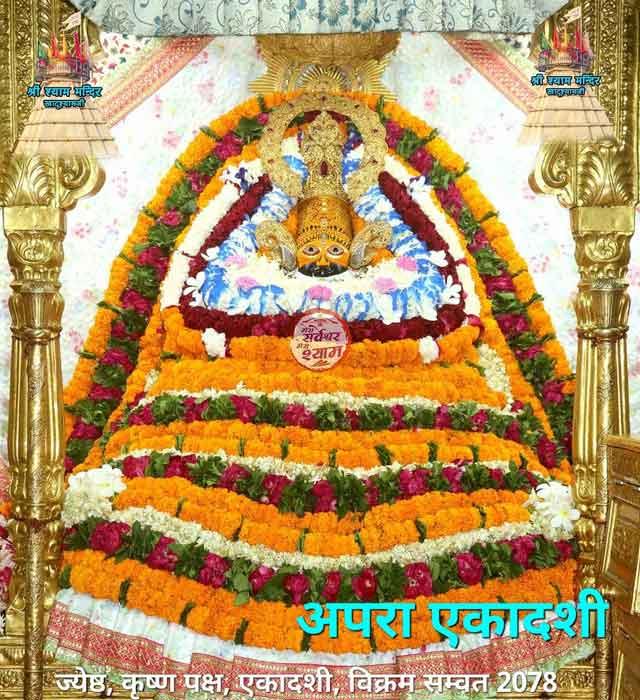 khatu shyamji ke aaj 6 june 21 ke darshan