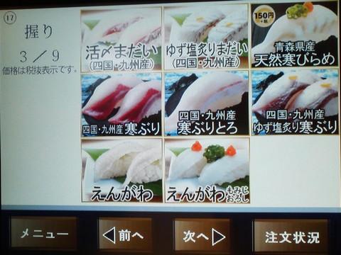 タッチパネル3 はま寿司 札幌桑園店
