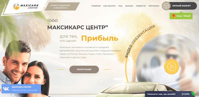 Maxicars Center - отзывы и обзор инвестиционного проекта ООО Максикарс. Бонус 5%