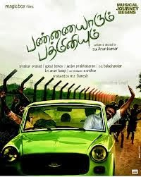Pannaiyarum padminiyum songs free download vmusiq.