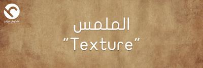 """الملمس """"Texture"""""""