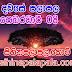 Lagna Palapala Ada Dawase  | ලග්න පලාපල | Sathiye Lagna Palapala 2020 | 2020-02-08