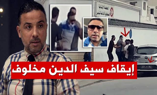 إيقاف النائب المجمد سيف الدين مخلوف Arrestation de Seif Eddine Makhlouf
