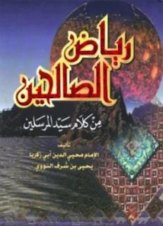 كتاب رياض الصالحين للنووي